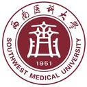 西南医科大学